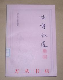古诗今选 (上册)馆藏书