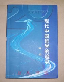 现代中国哲学的追寻: 新理学与新心学