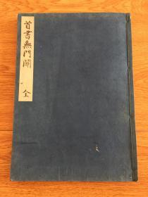 宝历二年(1752年)和刻《禅宗无门关》一册全,翻刻宽文六年(1666年)版