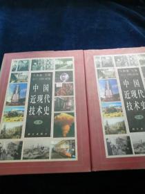 中国近现代技术史(上下卷)(全二册)