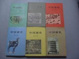 中国通史【1-6册合售】