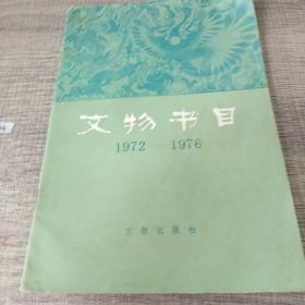 文物书目1972--1976