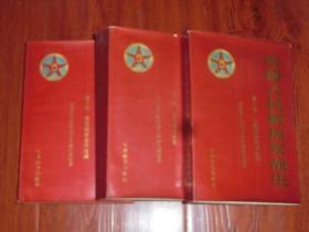 中国人民解放军战史 -全三卷