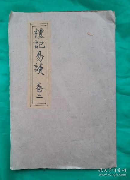 """Qing Dynasty Kangxi New Year woodcut large print """"Book of Rites Easy to Read"""" Volume II. Each sentence has notes and annotations. The Book of Rites is easy to read and the side notes of the Book of Rites."""