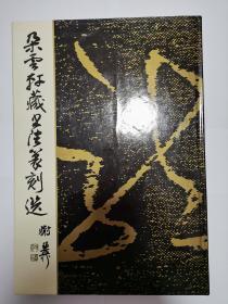 朵云軒藏書法篆刻選(8開 精裝)