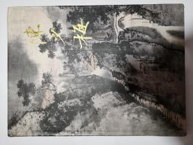 中國近現代名家畫集-陳少梅
