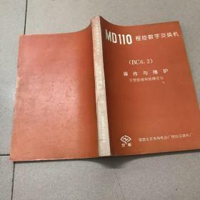 MD110绋嬫帶鏁板瓧浜ゆ崲鏈猴紙BC6.3锛夋搷浣滀笌缁存姢 鍛婅绠$悊鍜屾晠闅滃畾浣�