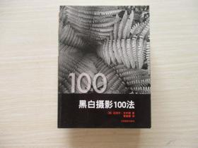 黑白摄影100法【706】