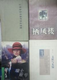 Y017 绾㈡ゼ姊︾爺绌跺弬鑰冭祫鏂欓�夎緫 绗簩杈戯紙73骞�1鐗�1鍗帮級