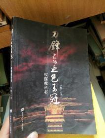 刀鋒上的血色王冠:權謀教科書.
