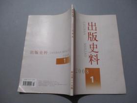 出版史料(2008年第1期)
