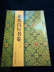 中国历代法书粹编:董其昌行书卷(品好)