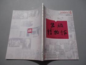 出版博物馆(2009年第4期)