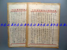老学者、曾任扬州市委书记、江苏剧协主席 周邨 1953年致七月派老诗人徐-放 钢笔信札一通两页带实寄封(提及两幅古画的鉴定、太平天国壁画和自己的工作调动等,内容好且丰富)098