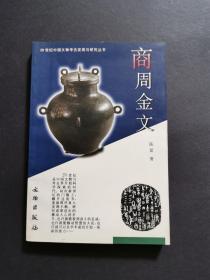 20世纪中国文物考古发现与研究丛书:商周金文