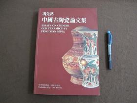 【中国古陶瓷论文集 冯先铭】一版一印