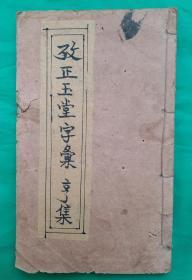 """Thread collection of the Qing Dynasty """"Cao Zhengyutang Word Collection"""" Hengji. Reference book, first engraved in Ming Chongzhen for six years; the age of Guiyan (1633 AD). It was then re-engraved in Kangxi in the Qing Dynasty for nine years; it was re-engraved in the year of Gengwu (AD 1690), and the """"Kaozheng Yutang Dictionary"""" is easier to consult than the """"Kangxi Dictionary"""". Each word except the phonetic transcription has a detailed interpretation. After preservation, the product is in good condition."""