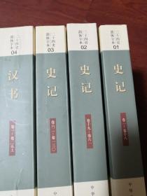 二十四史简体字本(全套63册,缺3本)60册合售