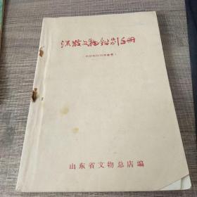 流散文物鉴别手册