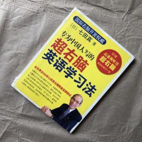專為中國人寫的超右腦英語學習法