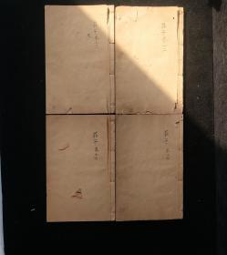 mk16清代林云銘 解釋莊子的著作《莊子因》4冊1函6卷全,清康熙竹紙木刻