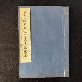 d13x202文革時期少見的出版樣書《魯迅批判孔孟之道手稿選編》1冊全,竹紙影印線裝,文物出版社樣書出版組