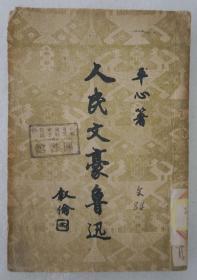 ZD:民國原版 平心著作《人民文豪魯迅》一冊全 馬敘倫題寫書名  心聲閣1949年再版 32開平裝本