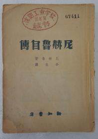 ZD:畢來譯尼赫魯著作 民國原版 《尼赫魯自傳》一冊全,1946年新知書店初版本 32開平裝