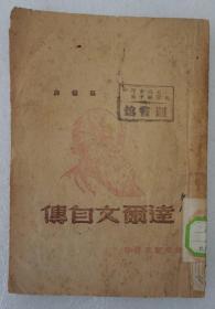 ZD:蘇橋譯作 民國原版 《達爾文自傳》一冊全,1948年光華書店初版本 32開平裝