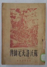 ZD:民國原版 《蘇沃洛夫元帥傳》一冊全,黃遠譯作  1948年東北書店初版本 32開平裝