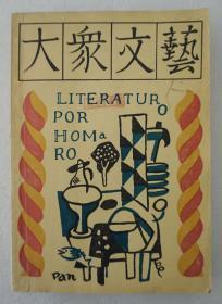 Z:左翼作家聯盟的機關刊物之一《大眾文藝》創刊號影印本 32開上海文藝1961年根據原書影印本!