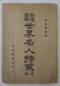 ZD:陶菊隱編譯 民國原版 《世界名人特寫 續編》一冊全 中華書局1941年初版本 32開平裝