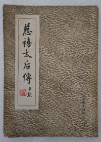 ZD:民國原版 《慈禧太后傳》一冊全,王栻著 1948年正風出版社初版 32開平裝本