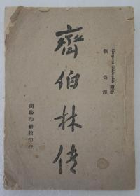 ZD:民國原版 《齊伯林傳》一冊全,劉奇譯 商務1943年初版草紙本 32開平裝
