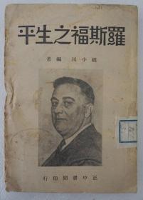 ZD:經小川著作 民國原版 《羅斯福之生平》一冊全,1947年正中書局初版本 32開平裝