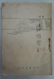 ZD:民國原版文學書刊 茅盾著作《清明前后》 32開平裝本一冊  大眾書店40年代版本