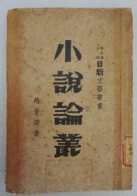 ZD:民國原版文學書刊 趙景深著作《小說論叢》 32開平裝本一冊 日新出版社1947年初版本