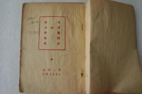 ZD:民國原版紅色文獻 蕭三著作《毛澤東同志的青少年時代》一冊全 1949年新華書店初版 32開平裝 內有多幅毛主席手書墨跡圖片