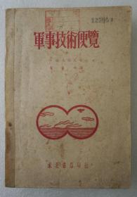 ZD:民國原版軍事著作  常彥卿譯《軍事技術便覽》一冊全  東北書店1947年初版本 32開平裝 射擊學、炮兵、飛機隊、軍事化學、防空、海軍等等內容