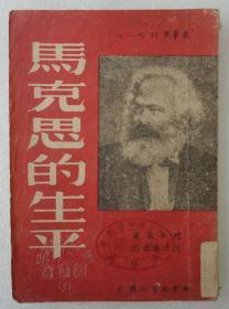 ZD:民國原版紅色文獻 沈志遠校訂《馬克思的生平》一冊全  新中國書局1949年初版本 32開平裝