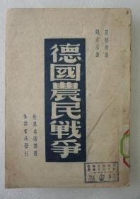 ZD:民國原版 錢亦石譯作《德國農民戰爭》一冊全 生活書店1947年版本 32開平裝