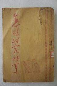 ZD:民國原版 戴夫著作《怎樣研究時事》一冊全 東北書店1948年再版本 32開平裝