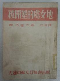 ZD:民國原版文學書刊 周立波譯作《被開墾的處女地》 32開平裝本一冊  大連中蘇友好協會1946年初版本