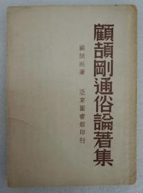ZD:民國原版文學書刊 顧頡剛著作《顧頡剛通俗論著集》 32開平裝本一冊  亞東圖書館1947年三版