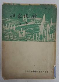 ZD:民國原版文學書刊 茅盾著作《雜談蘇聯》 32開平裝本一冊 三聯書店1949年初版本 內有插圖多幅