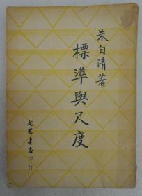 ZD:民國原版文學書刊  朱自清著作《標準與尺度》 32開平裝本一冊  文光書店1949年再版本  扉頁有簽名鈐印(款不識自鑒)
