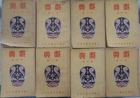 ZD:民國原版京劇劇本集  聆英館主編《戲典》全套16冊全 中央書店1948年再版本 32開 保存較好見描述