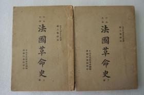 ZD:民國原版 楊人楩譯注《法國革命史》二冊全 商務印書館1947年初版本 32開平裝  內有地圖二幅