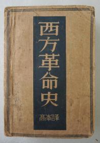 ZD:民國原版 高峰譯作《西方革命史》一冊全 1929年新宇宙書店初版本 僅印2000冊 封面有紅色特工傳奇之歷經坎坷的孤膽斗士范紀曼(1906—1990)簽名舊藏
