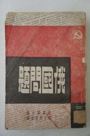 ZD:民國原版 西蒙諾夫著作《俄國問題》一冊全 東北書店1947年初版本 32開平裝 內有插圖多幅
